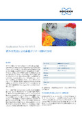 赤外分光法による各種ポリマー材料の分析 表紙画像