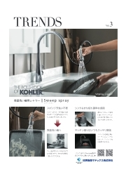 【KOHLER(コーラー) カタログ】TRENDSvol.3  Kitchen Faucet 表紙画像