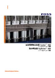 自動溶媒抽出装置/酸分解装置 表紙画像
