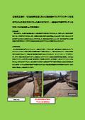 現場施工事例 「軟弱路床地盤における道路設計でジオテキスタイルを使用することで施工可能になった事例をご紹介!」