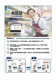 戦略箱ADVANCED ~店舗巡回テンプレート~ 表紙画像