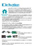 【開発事例】オープンソースハードウェアのカスタマイズ