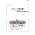 王様いちごの乳酸菌/原料資料 表紙画像