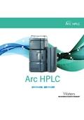 Arc HPLC システムカタログ 表紙画像