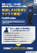 【製品カタログ】PicoHUB station