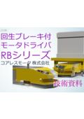 RBシリーズ 回生ブレーキ付ブラシレスモータドライバ