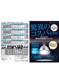 オプティレッド ライティング社製LED照明器具「REALPOWER ソレイユ」カタログ