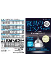 オプティレッド ライティング社製LED照明器具「REALPOWER ソレイユ」カタログ 表紙画像