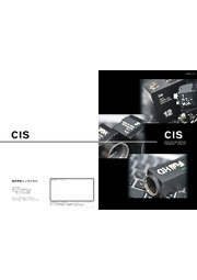 【最新版】CIS製品総合カタログ【2020.12月】 表紙画像