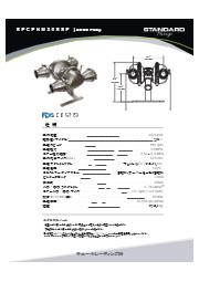 (STD)フラップ(水平)式 MAODD エアー式サニタリダイアフラムポンプ(3.0S,62.5mm,EPDM) 表紙画像