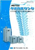 PVC製ケミカルタンク 表紙画像