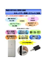 ICキーシステム:セキュリティ書庫/キーターミナル(鍵の管理) 表紙画像