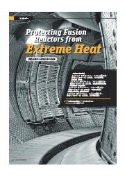 過酷な熱から核融合炉を保護  表紙画像