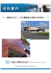 大槻工業株式会社 会社案内 表紙画像