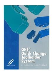 段取替えや刃具交換を迅速化し、量産設備の稼働率アップさせる GHSクイックチェンジ  ツールホルダ・システム 表紙画像