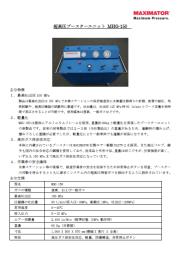 高圧機器・アクセサリ総合カタログ 表紙画像
