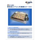 簡易型カプセル充填機『MCF-100V』 表紙画像