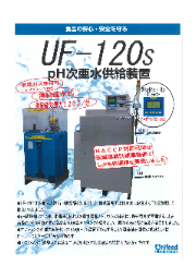 pH次亜水供給装置『UF-120s』 表紙画像