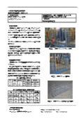 段取り鉄筋ユニット工法 評価シート 表紙画像