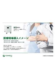 導入事例イメージ〈医療現場〉|非常用モバイル蓄電システム【停電・BCP・防災対策】 表紙画像