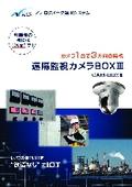【既設制御盤改造不要】『CAM-BOX III』製品カタログ 表紙画像