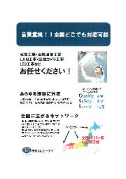 株式会社ビーアイ 事業紹介 表紙画像