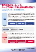 【課題解決事例】「電子電機業界」 ディスプレイパネル封止樹脂の付着防止