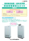 感染対策排気ユニット『NEU-10』