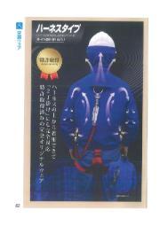 空調ウェア『空調エアコン服 ハーネスタイプ』 表紙画像