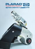 油圧トルクレンチ SC型(油圧レンチSC型)2021年 表紙画像