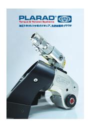 油圧トルクレンチ SC型(油圧レンチSC型)2020年 表紙画像