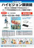 ハイビジョン顕微鏡『SKM-V310A-FHD』