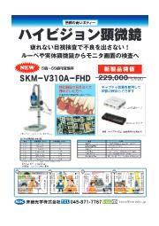 ハイビジョン顕微鏡『SKM-V310A-FHD』 表紙画像
