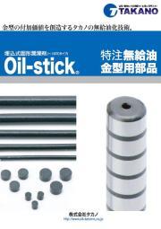 オイルレス 固形潤滑剤 Oil-stick 表紙画像