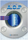 水処理プラント 総合カタログ