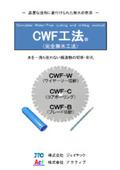 CWF工法(完全無水工法)