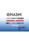 ハイテン材対応 引張試験機 ABK2000, ABK5000 表紙画像
