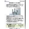 高強度・高耐食ステンレスBTテクニカルレポートver1.4(ダイジェスト).jpg