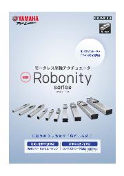 モータレス単軸アクチュエータ『Robonityシリーズ』 表紙画像
