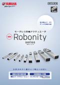 モータレス単軸アクチュエータ『Robonityシリーズ』