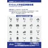 ESGとしての落雷抑制技術.jpg