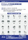 【資料】ESGとしての落雷抑制技術 表紙画像