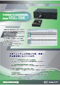 中小型液晶パネル用点灯検査装置『USG-104』 表紙画像