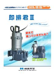小型圧送強制排水インラインポンプ「即排君2」設置事例掲載中! 表紙画像