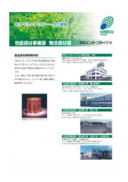 平松エンタープライズ株式会社 物流資材部案内 表紙画像