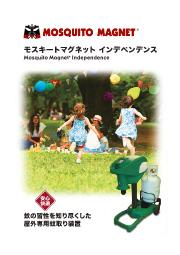 屋外専用蚊取り装置『モスキートマグネット インデペンデンス』 表紙画像