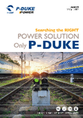 P-DUKE/鉄道向け電源モジュールセレクションガイド