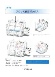 アクリル真空ボックスの製作サービス 表紙画像