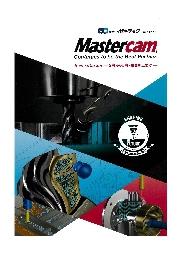 世界No.1 3次元CADCAMシステム『Mastercam』 表紙画像
