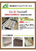 『ピンコロ(床・バサモル工法』施工方法!DIY!石材のプロが教えます 表紙画像